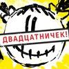 11.02 - ПИЛОТ («ДВАДЦАТНИЧЕК») @ «Юбилейный»