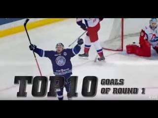 Топ-10 голов первого раунда плей-офф КХЛ