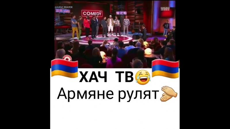 Мы везде рулим 💪🏻✊🏻❤️🇦🇲🇦🇲🇦🇲 Как же приятно слышать армянскую речь на TV такого уровня 😍❤️🇦🇲🇦🇲🇦🇲 @pox chka2 poxchka pox chka p