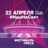 Фестиваль Света в СПб
