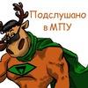 Подслушано КИ(ф)МПУ