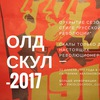Олдскул 2017