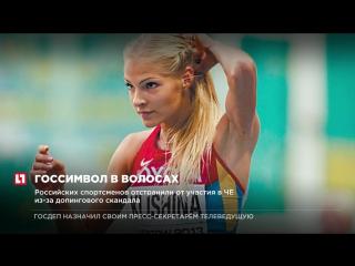 Дарья Клишина надела резинку цвета флага России на ЧЕ по легкой атлетике