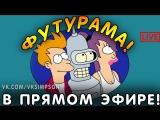 ФУТУРАМА В ПРЯМОМ ЭФИРЕ ! ( с 1 по  7 сезон подряд) FUTURAMA ONLINE