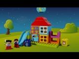 Мой первый игровой домик LEGO DUPLO