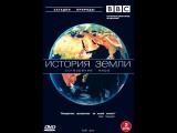 ВВС История Земли. Формирование нашего мира  BBC Earth Story. (1 Серия)