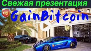 GainBitcoin СВЕЖАЯ ПРЕЗЕНТАЦИЯ новое в СНГ