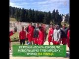 «Локо» провёл уличную тренировку на сборах в Копаонике