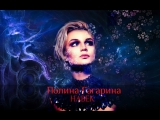 Полина Гагарина - Навек