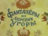 Мультфильмы- Фантазеры из Деревни Угоры 1994 год