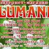 "Интернет-магазин""LUMANI""-галантерея и аксессуары"