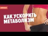 Как похудеть_ ускоряем обмен веществ