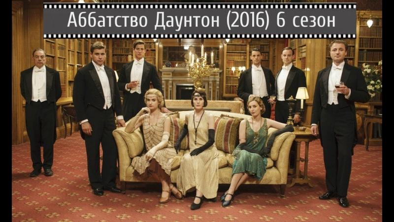 Аббатство Даунтон (2016) 6 сезон 2 серия