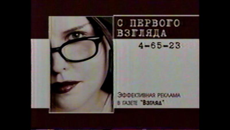 Региональный рекламный блок №1 г Абакан Телеканал Россия 01 11 2005 Агентство рекламы Медведь