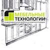 МЕБЕЛЬНЫЕ ТЕХНОЛОГИИ корпусная мебель Киров