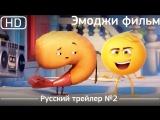Эмоджи фильм (The Emoji Movie) 2017. Трейлер 2. Русский дублированный 1080p