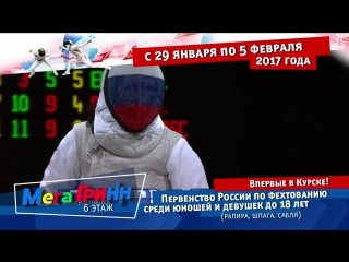 Курск с 27 января по 5 февраля 2017 года станет местом проведения первенства России по фехтованию среди кадетов