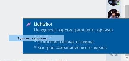 Ошибки и проблемы в Lightshot   Lightshot - делись скриншотами