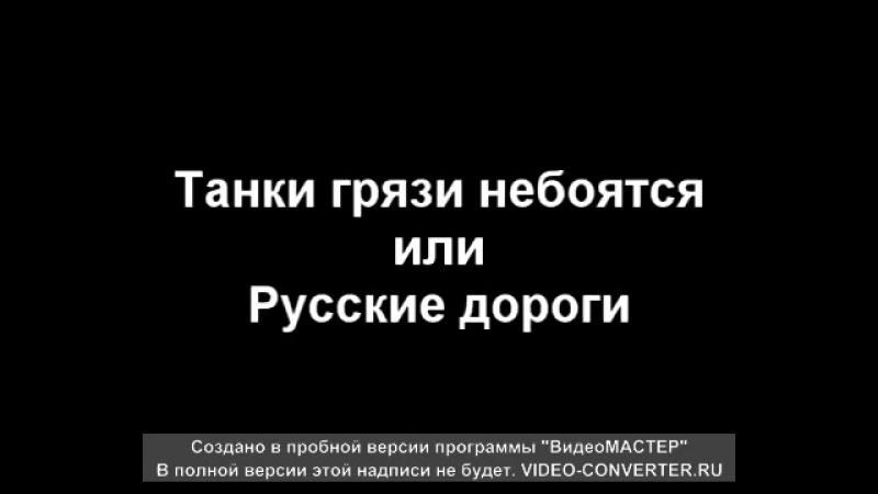 Танки грязи не боятся. Русские дороги