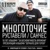 11.11 МНОГОТОЧИЕ // СВОБОДА концерт холл