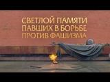 Минута молчания в память о погибших в Великой Отечественной войне