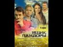 Ящик Пандоры 1-4 серия 2012