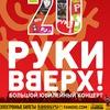 РУКИ ВВЕРХ! | ОМСК | 5 мая | СКК БЛИНОВА