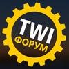 TWI Форум: обучение в промышленности