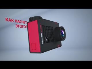 Garmin: экшн камера VIRB Ultra 30 (русский ролик)