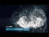 Тайны Чапман 26 мая на РЕН ТВ