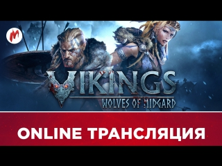 Vikings – Wolves of Midgard | Спасение Асгарда