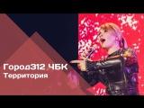 ГОРОД 312 - Территория (концерт ЧБК 28.10.2016)