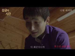 Korean Movie 감금의 시간 Time of Confinement, 2015 예고편 Trailer