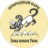 """ПРИРОДНЫЙ ПАРК """"ЗОНА ПОКОЯ УКОК"""""""