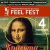 Городской философский фестиваль «FeelFest»