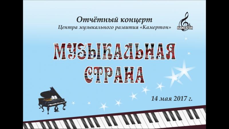 Слайд шоу с концерта Музыкальная страна музыка Г В Свиридов Вальс из кф Метель