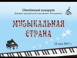 Слайд-шоу с концерта