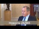 CPOЧHOE 3AЯBЛEHИE МИД РОССИИ ПO CШA Сергей Лавров 31 07 2017