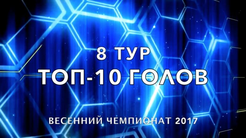 ТОП-10 голов 8 тура Весеннего Чемпионата 2017