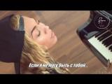 Beyoncé - Die With You (русские субтитры) [2015]