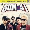 SUM 41 | MOSCOW | STADIUM live