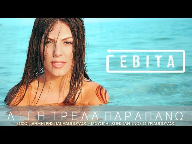 Εβίτα - Λίγη Τρέλα Παραπάνω | Evita - Ligi Trela Parapano - Official Audio Release HQ