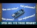 Уроки Ардуино 0 - что такое Arduino, куда подключаются датчики и как питать Ардуино