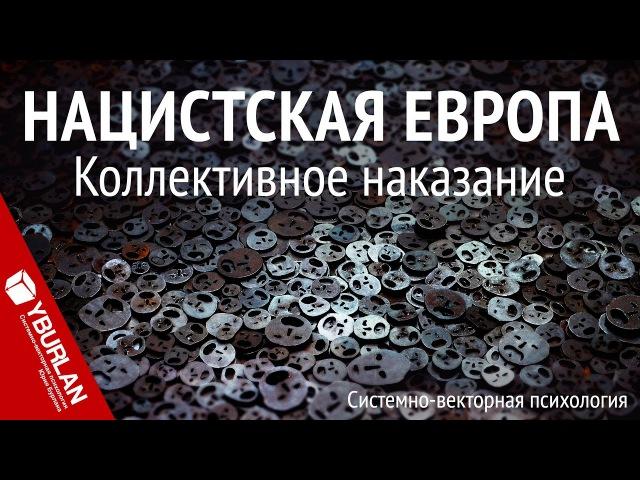 Коллективное наказание. Европа против России Системно-векторная психология. Юрий Бурлан