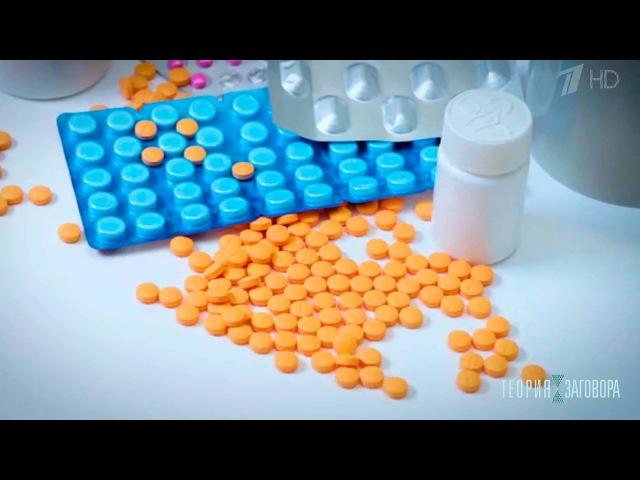 Теория заговора. Таблетки, которые нас убивают. Выпуск от02.04.2017