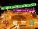 Автостопом из Кривого Рога в Харьков за 1 день.