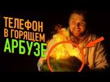 Телефон в горящем арбузе   Научные Нубы