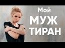 Мой муж тиран Мила Левчук