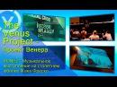 The Venus Project - Проект Венера – BONEZ - Музыкальное выступление на столетнем юбилее Жака Фреско.