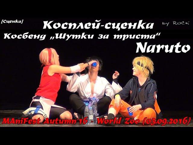 """Косплей сценка - Косбенд Шутки за триста"""" - Naruto [MAniFest Autumn'16 - World Zoo (03.09.2016)]"""